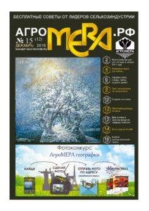 АгроМЕРА №15 (декабрь 2016)