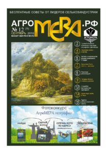 АгроМЕРА №12 (сентябрь 2016)