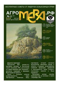 АгроМЕРА №8 (май 2016)