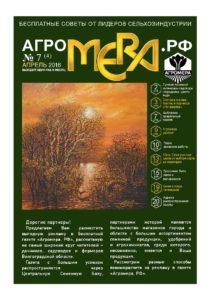 АгроМЕРА №7 (апрель 2016)