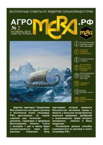 АгроМЕРА №2 (ноябрь 2015)