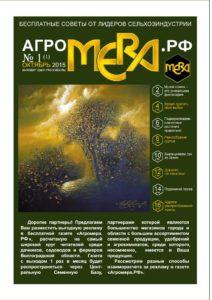 АгроМЕРА №1 (октябрь 2015)