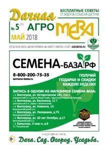 Дачная АгроМЕРА №5 (май 2018)