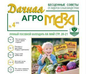 AgroMera-04-19