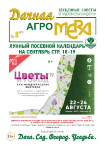agromera-obl-08