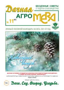 Обложка_декабрь