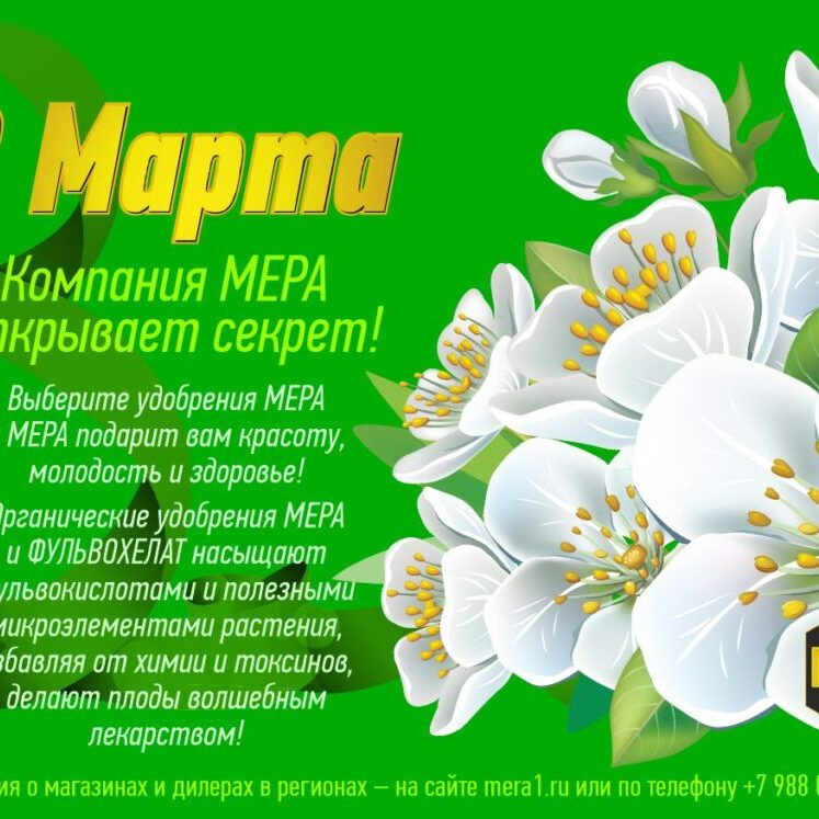 Удобрения МЕРА с фульвокислотами