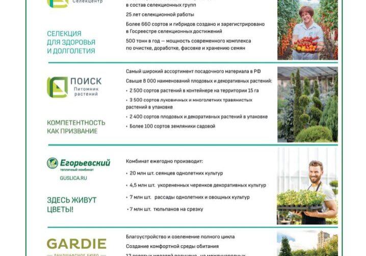 Агрохолдинг Поиск - 30 лет!